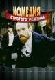 dvd диск с фильмом Комедия строгого режима