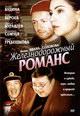 dvd диск с фильмом Железнодорожный романс