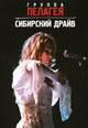 """dvd диск с фильмом Пелагея """"Сибирский драйв"""""""