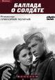 dvd диск с фильмом Баллада о солдате