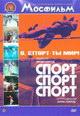 dvd диск с фильмом О, Спорт - Ты Мир!