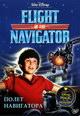 dvd диск с фильмом Полет навигатора