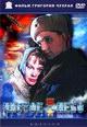 dvd диск с фильмом Чистое небо