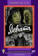 dvd диск с фильмом Девчата