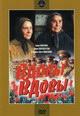 dvd диск с фильмом Вдовы