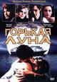 dvd диск с фильмом Горькая луна