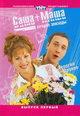 dvd диск с фильмом Саша + Маша. Самое смешное. Выпуск 1