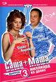dvd диск с фильмом Саша + Маша. Миллиард на двоих. Выпуск 3