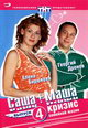 dvd диск с фильмом Саша + Маша. Кризис семейной жизни. Выпуск 4