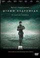 dvd диск с фильмом Штамм Андромеда