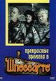 dvd диск с фильмом Прекрасные времена в Шпессарте