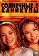 dvd диск с фильмом Солнечные каникулы