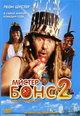 dvd диск с фильмом Мистер Бонс 2: Назад из прошлого