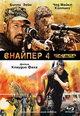 dvd диск с фильмом Снайпер 4