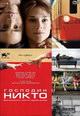 dvd диск с фильмом Господин Никто