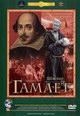 dvd диск с фильмом Гамлет