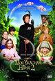 dvd диск с фильмом Моя ужасная няня 2