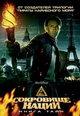 dvd диск с фильмом Сокровище нации: Книга Тайн