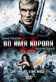 dvd диск с фильмом Во имя короля 2
