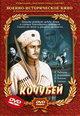 dvd диск с фильмом Кочубей