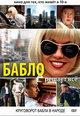dvd диск с фильмом Бабло