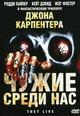 dvd диск с фильмом Чужие среди нас (Они живут)