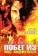 dvd диск с фильмом Побег из Лос-Анджелеса
