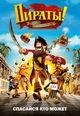dvd диск с фильмом Пираты! Банда неудачников