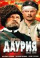 dvd диск с фильмом Даурия (2 диска)