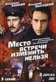 dvd диск с фильмом Место встречи изменить нельзя (2 диска)