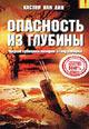 dvd диск с фильмом Опасность из глубины