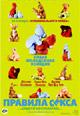 dvd диск с фильмом Правила секса