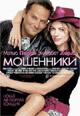 dvd диск с фильмом Мошенники