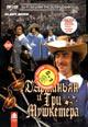 dvd диск с фильмом Д`Артаньян и три мушкетёра (2 dvd)