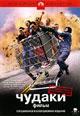 dvd диск с фильмом Чудаки: фильм