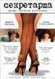 dvd диск с фильмом Секретарша