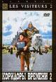 dvd диск с фильмом Пришельцы 2: Коридоры времени
