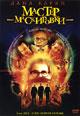 dvd диск с фильмом Мастер маскировки