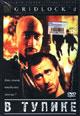 dvd диск с фильмом В тупике