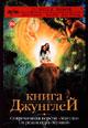 dvd диск с фильмом Книга джунглей (фильм)