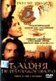 dvd диск с фильмом Башня перворожденного