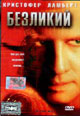 dvd диск с фильмом Безликий