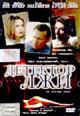 dvd диск с фильмом Детектор лжи (лиц.)
