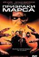 dvd диск с фильмом Призраки Марса
