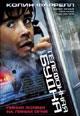 dvd диск с фильмом Телефонная будка