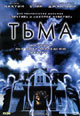 dvd диск с фильмом Тьма