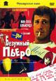 dvd диск с фильмом Безумный Пьеро