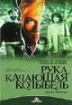 dvd диск с фильмом Рука, качающая колыбель