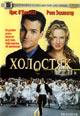 dvd диск с фильмом Холостяк