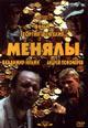 dvd диск с фильмом Менялы
